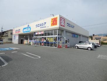 ウエルシア甲府若松店の画像1
