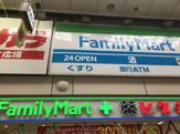 ファミリーマート薬ヒグチ京橋店