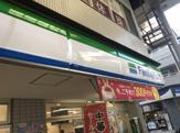 ファミリーマート京橋店
