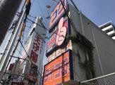 ダイコクドラッグ NEW京橋店