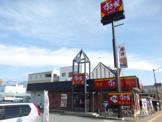 すき家 52号甲府宝店