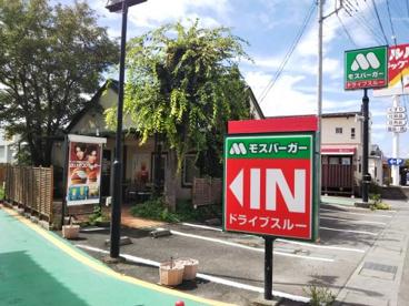 モスバーガー 甲府高畑店の画像1
