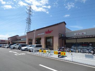 スーパーマーケットバロー 甲府昭和店の画像1