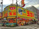 スーパー玉出 大国町店