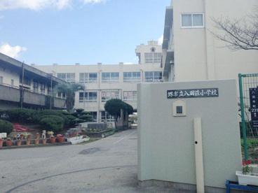 八田荘小学校の画像1