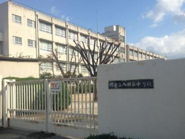 八田荘中学校の画像1