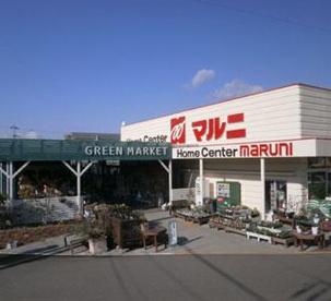 ホームセンターマルニ朝倉店の画像1
