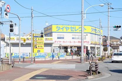 (株)ダンロップファルケン東京 タイヤセレクト昭島の画像1