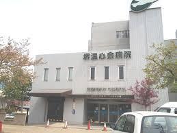 堺温心会病院の画像1