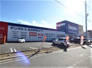 ノジマNEW甲府店の画像1