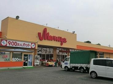 マルヤ 蓮田店の画像1