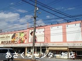 毎日屋あさくらセンター旭店の画像1