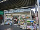 ドラッグシノザキ大和福田店