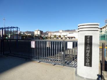 新紺屋小学校の画像1