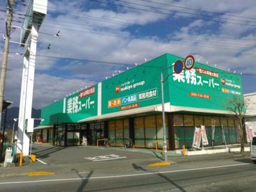 業務スーパー 里吉店の画像1