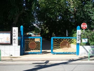 高松幼稚園の画像1