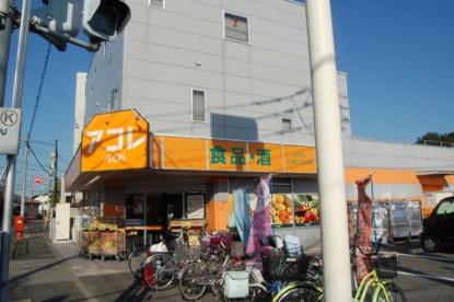 アコレ 練馬土支田店の画像1