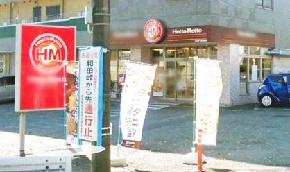 ほっともっと八王子下恩方町店の画像1
