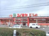 コノミヤ美原店