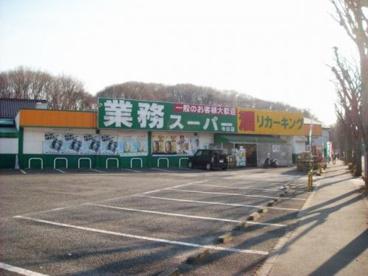 業務スーパーリカーキング寺田店の画像1