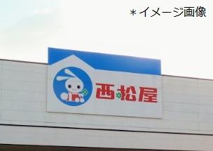 西松屋チェーン広島廿日市店の画像1