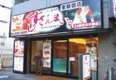 すしざんまい 東新宿店
