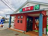 なか卯 宇治槇島店