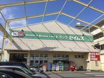 ドラッグセイムス高須店