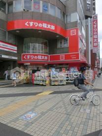 くすりの福太郎 門前仲町店の画像1