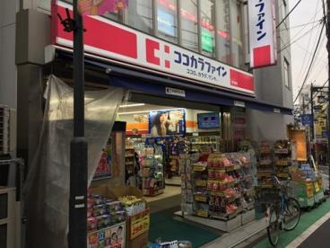 ココカラファイン 参宮橋店の画像1