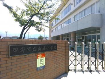 甲府市立山城小学校の画像1
