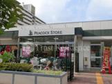 ピーコックストア大島店
