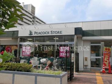 ピーコックストア大島店の画像1