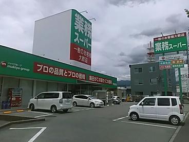 業務スーパー甲府昭和店の画像1