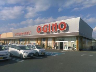 オギノ 上今井店の画像1