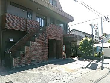 宮澤医院の画像1