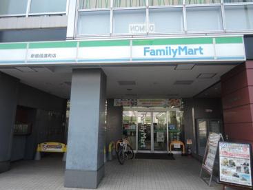ファミリーマート新宿信濃町店の画像1