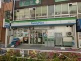 ファミリーマート東向島二丁目店