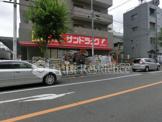 サンドラッグ 業平店