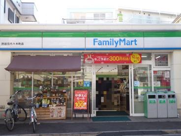 ファミリーマート 渋谷元代々木町店の画像1