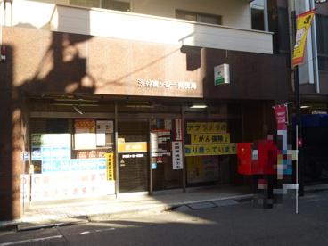 渋谷富ケ谷一郵便局の画像1