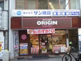 キッチンオリジン 代々木八幡店