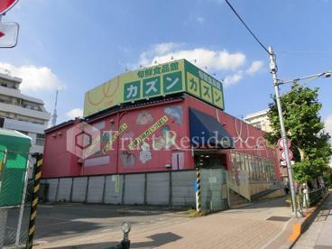 旬鮮食品館カズン亀戸店の画像1