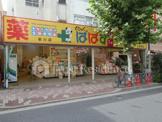 どらっぐぱぱす 菊川店