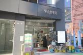 紫山堂薬局 本店