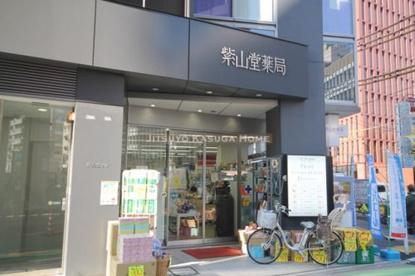 紫山堂薬局 本店の画像1