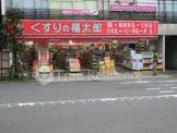 くすりの福太郎 住吉店