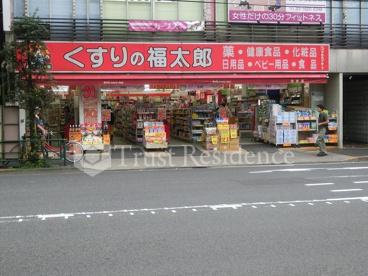 くすりの福太郎 住吉店の画像1