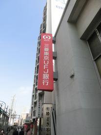 三菱東京UFJ銀行 月島支店の画像1
