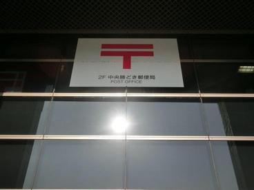 中央勝どき郵便局の画像1